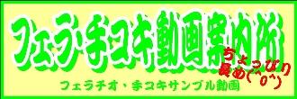 フェラチオ・手コキ動画案内所
