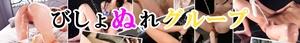 びしょぬれグループオフィシャルサイト