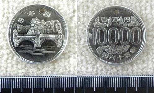 パラレルワールド 偽壱万円硬貨に見る都市伝説