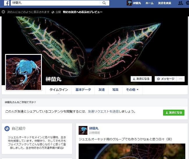 フェイスブックって難しいね(^_^;)