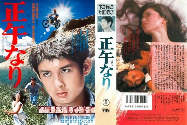 チラシ&VHSパッケージ