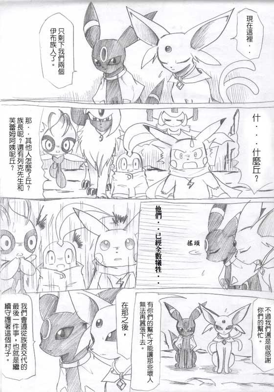 comic19-03.jpg