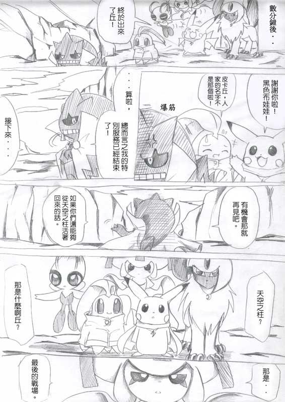 comic19-11.jpg