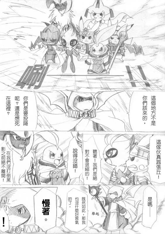 comic31-01.jpg