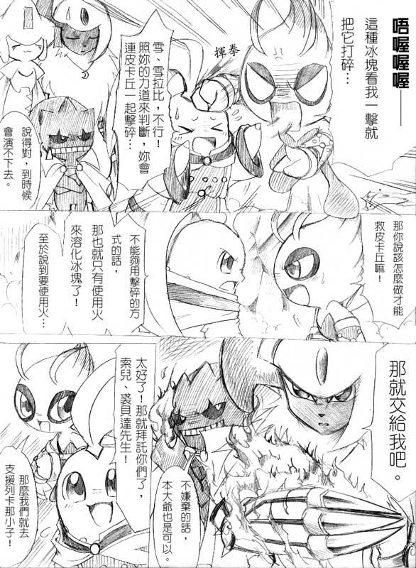comic31-07.jpg