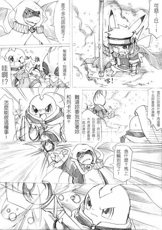 comic31-14.jpg