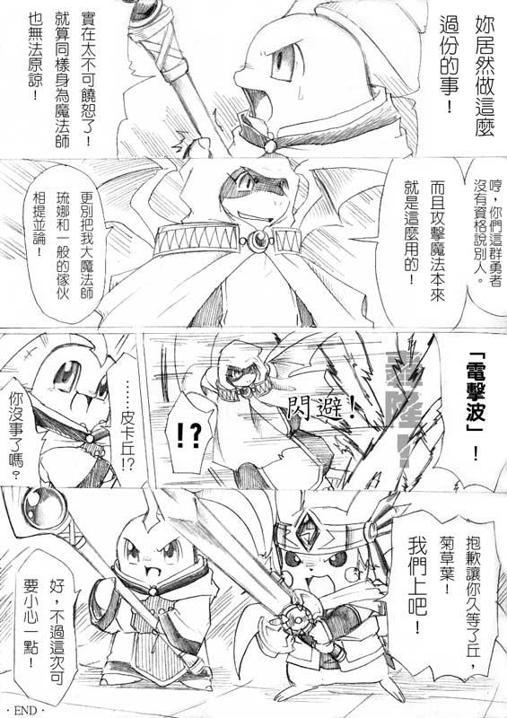 comic31-17.jpg