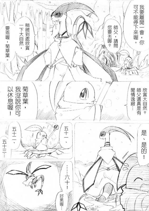 comic32-12.jpg