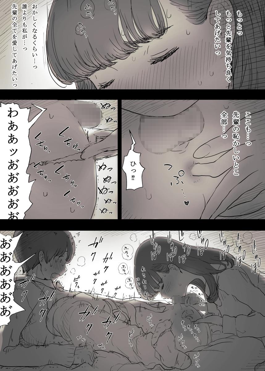 【二次元】アナル責めフェラのエロ画像1【文学女子に食べられる】