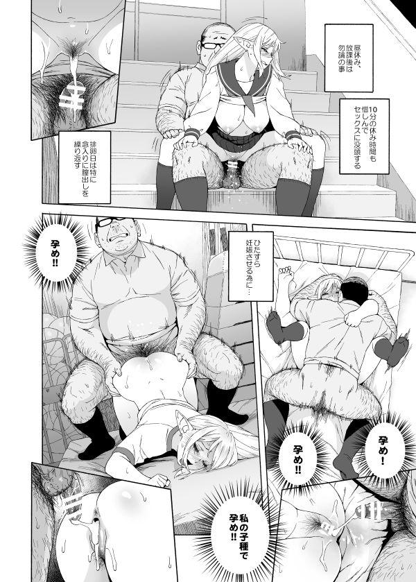 【二次元】J○エルフの野外セックス中出しエロ画像5【転校生J○エルフ3最終章】