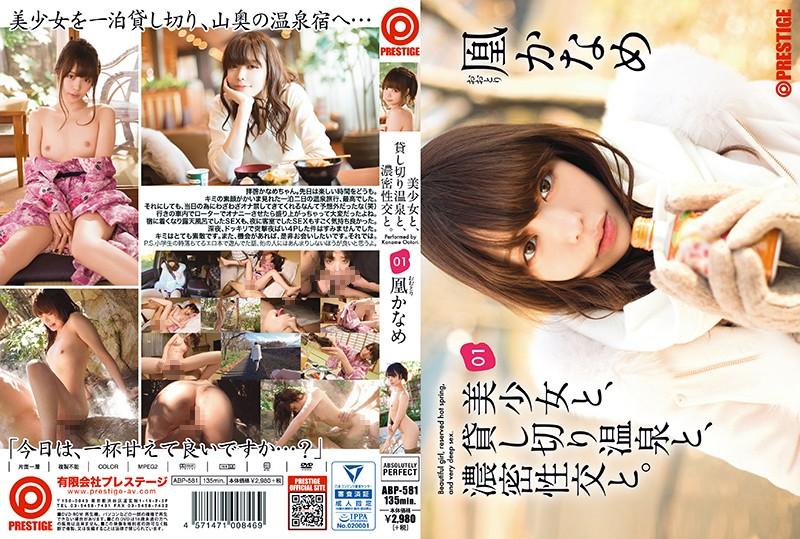 【凰かなめ | ABP-581】 美少女と、貸し切り温泉と、濃密性交と。01 凰かなめ