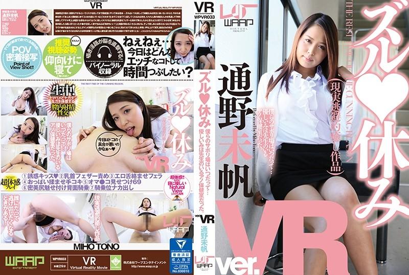 通野未帆 【VR】ズル休み