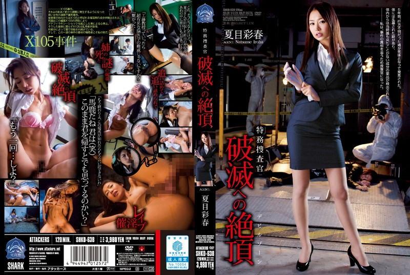 【夏目彩春 | SHKD-638】 特務捜査官 破滅への絶頂 夏目彩春