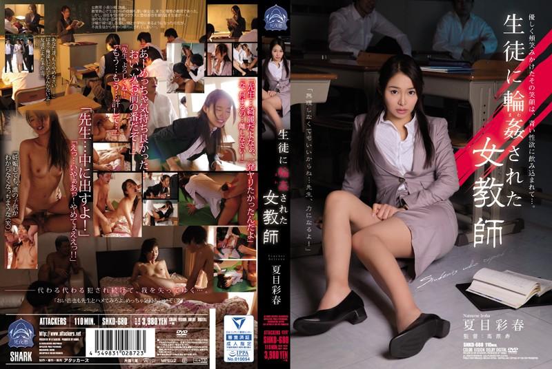 【夏目彩春 | SHKD-680】 生徒に輪○された女教師 夏目彩春