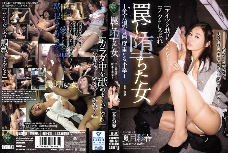 【夏目彩春 | RBD-831】 罠に堕ちた女 美人銀行員 度重なる不幸 夏目彩春