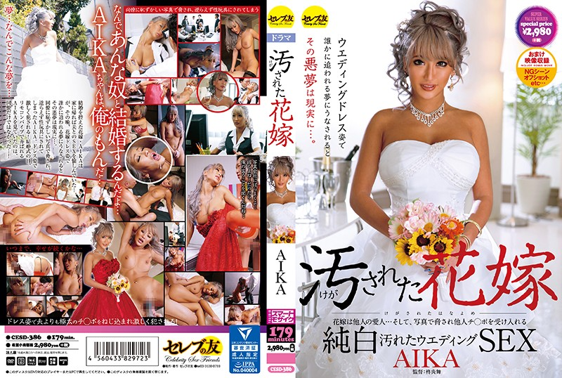 AIKA 汚された花嫁