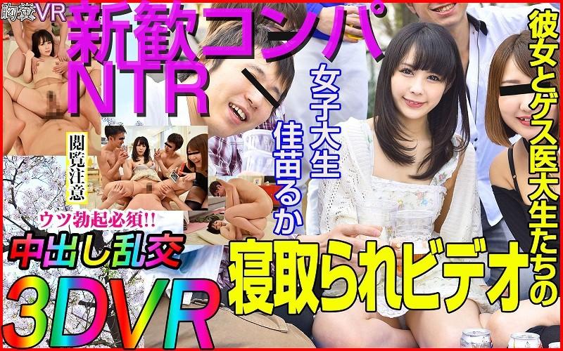 佳苗るか 【VR】彼女とゲス医大生たちの寝取られ中出し乱交ビデオ!!