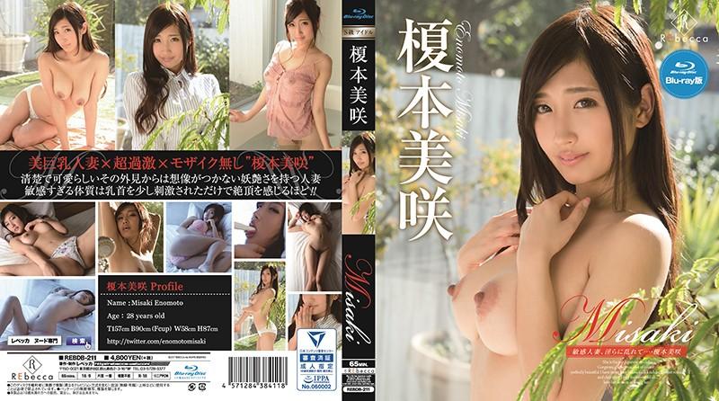 榎本美咲 Misaki 敏感人妻、淫らに乱れて…