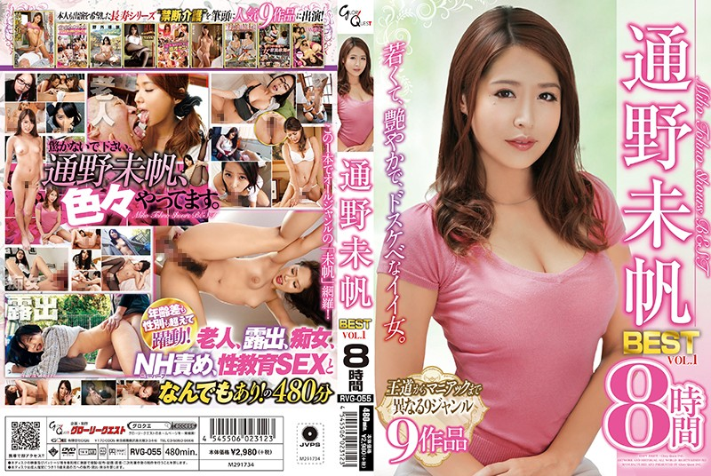 通野未帆BEST vol.1