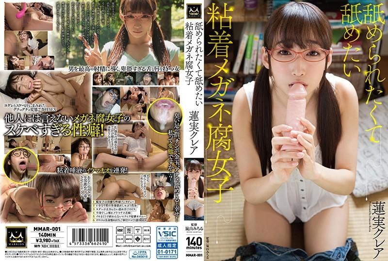 【蓮実クレア | MMAR-001】 舐められたくて舐めたい粘着メガネ腐女子 蓮実クレア