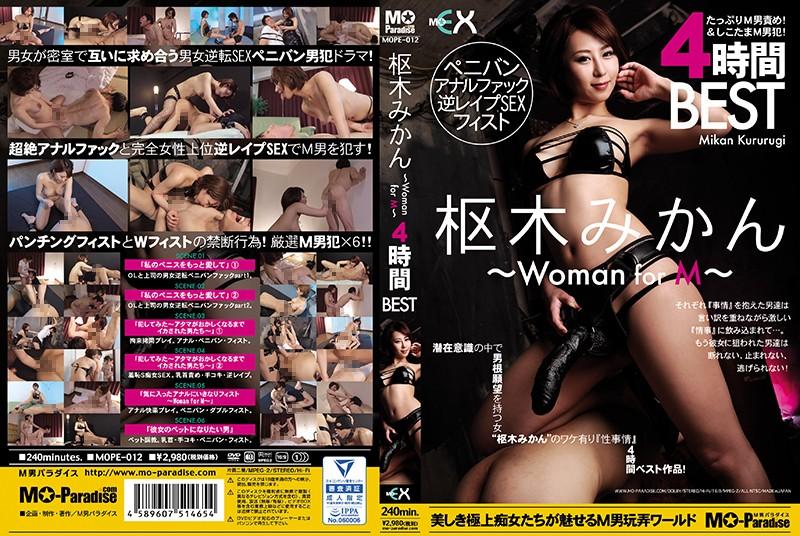 【枢木みかん | MOPE-012】 枢木みかん ~WOMAN FOR M~ 4時間BEST