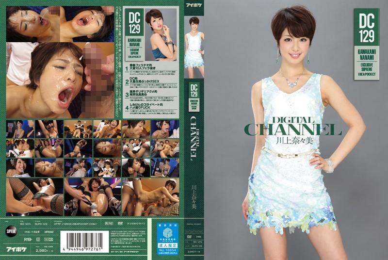 川上奈々美 DIGITAL CHANNEL DC129