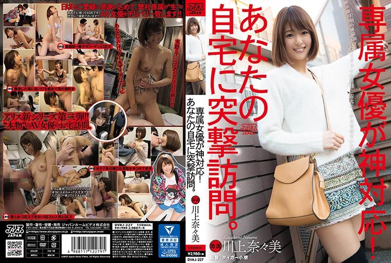 川上奈々美 専属女優が神対応!あなたの自宅に突撃訪問。