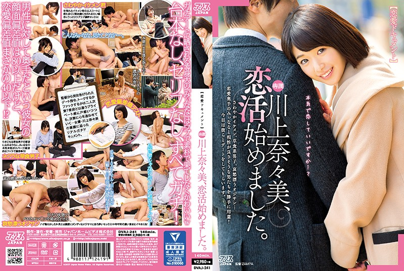 【恋愛ドキュメント】川上奈々美、恋活始めました。