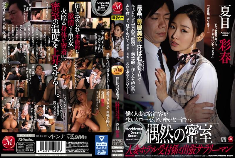 【夏目彩春 | JUY-275】 偶然の密室 人妻ホテル受付係と出張サラリーマン 夏目彩春