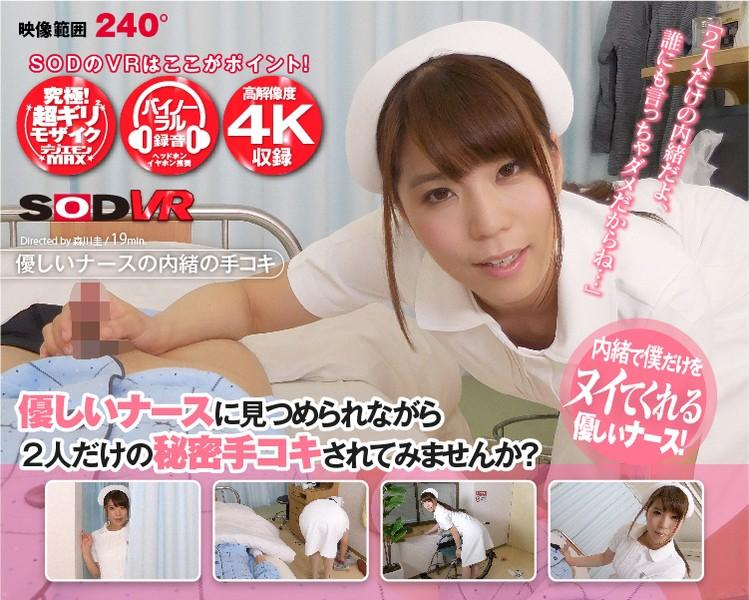 【松下美織 | soDV-R-018】 【VR】優しいナースの内緒の手コキ