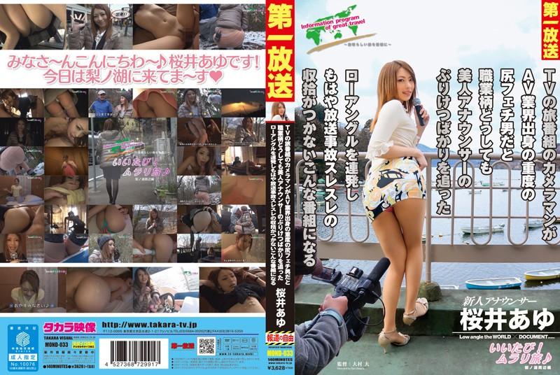 桜井あゆ TVの旅番組のカメラマンがAV業界出身の重度の尻フェチ男だと職業柄どうしても美人アナウンサーのぷりけつばかりを追ったローアングルを連発しもはや放送事故スレスレの収拾がつかないこんな番組になる
