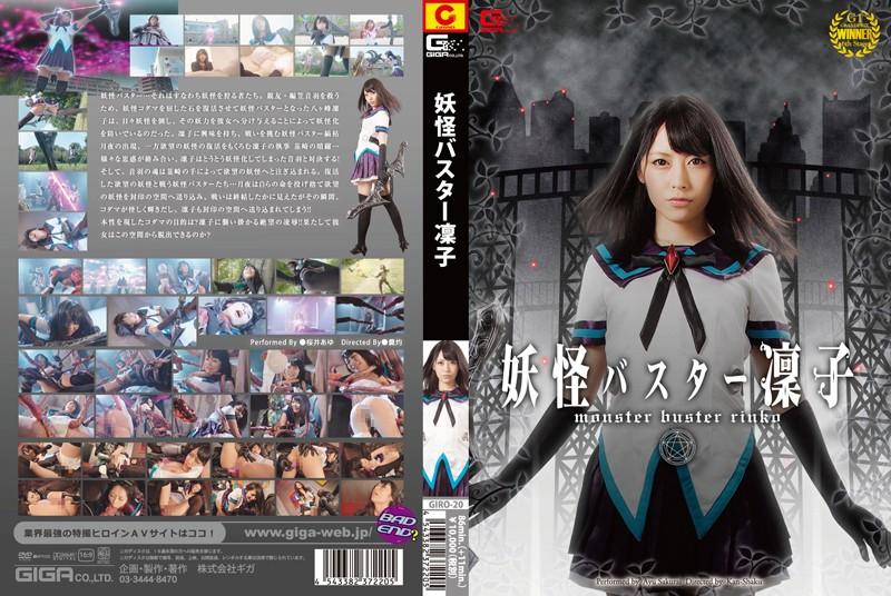 【桜井あゆ | giR-o020】 妖怪バスター凛子 桜井あゆ