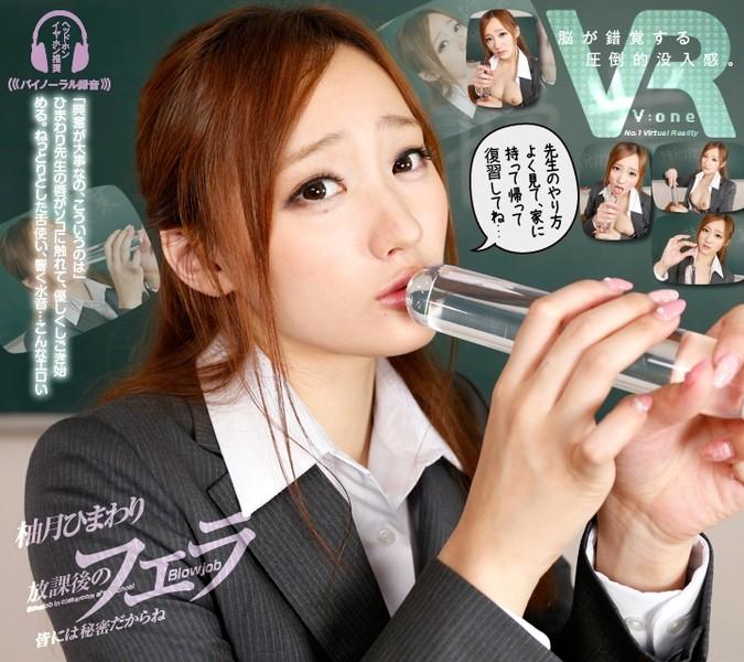 【VR】柚月ひまわり 放課後のフェラ 皆には秘密だからね