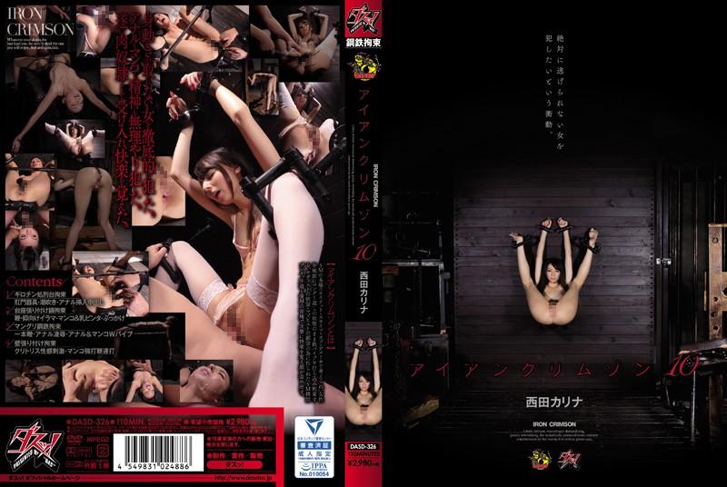 西田カリナ 羞恥と快楽に堕とされて…お○っこ我慢中に何度も中出し3