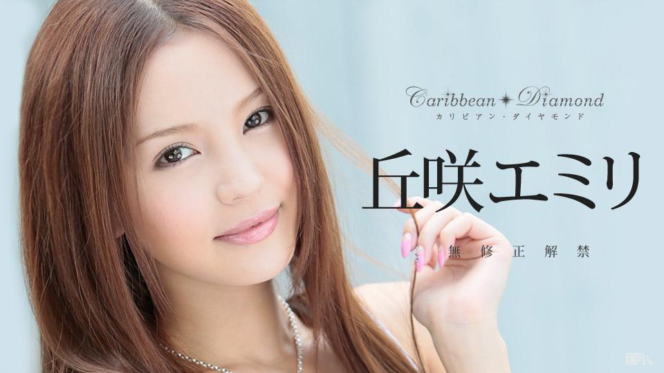 【丘咲エミリ | 011317-350 |  無修正 】 カリビアン・ダイヤモンド Vol.5