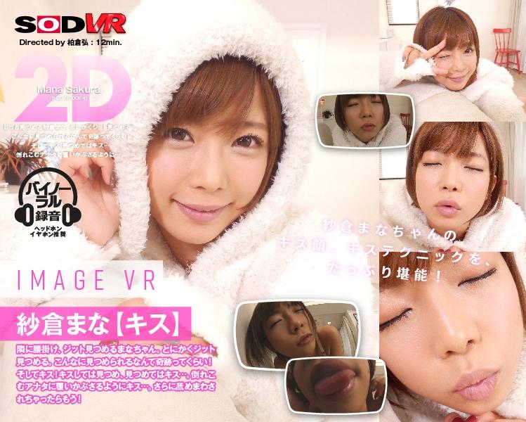 【VR】紗倉まな image VR 【キス】