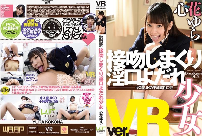 心花ゆら 【VR】接吻しまくり淫口よだれ少女