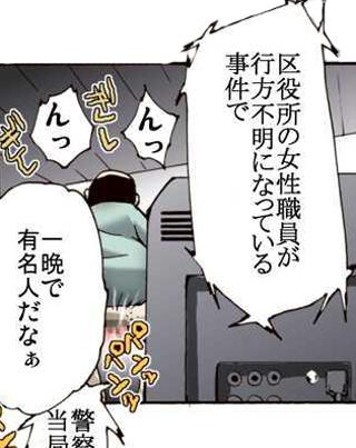 【レ○プ】「一晩で有名人だなぁ??」不滞納者の家を訪れた公務員がそのまま陵辱される画像くださいのエロ漫画・エロ画像