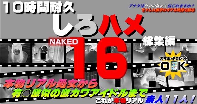 無修正 しろハメ あゆみ あかり ゆい りん しろハメ総集編 Naked16
