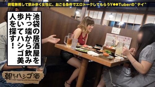 朝までハシゴ酒 04 プレステージプレミアム カノン 24歳 ウェイトレス 300MIUM-129(秋吉花音) 02