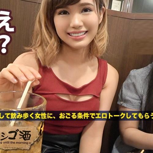 朝までハシゴ酒 04 秋吉花音 日刊エログ記事