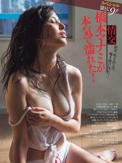 橋本マナミ 街中で濡れた!脱いだ!セミヌードグラビア