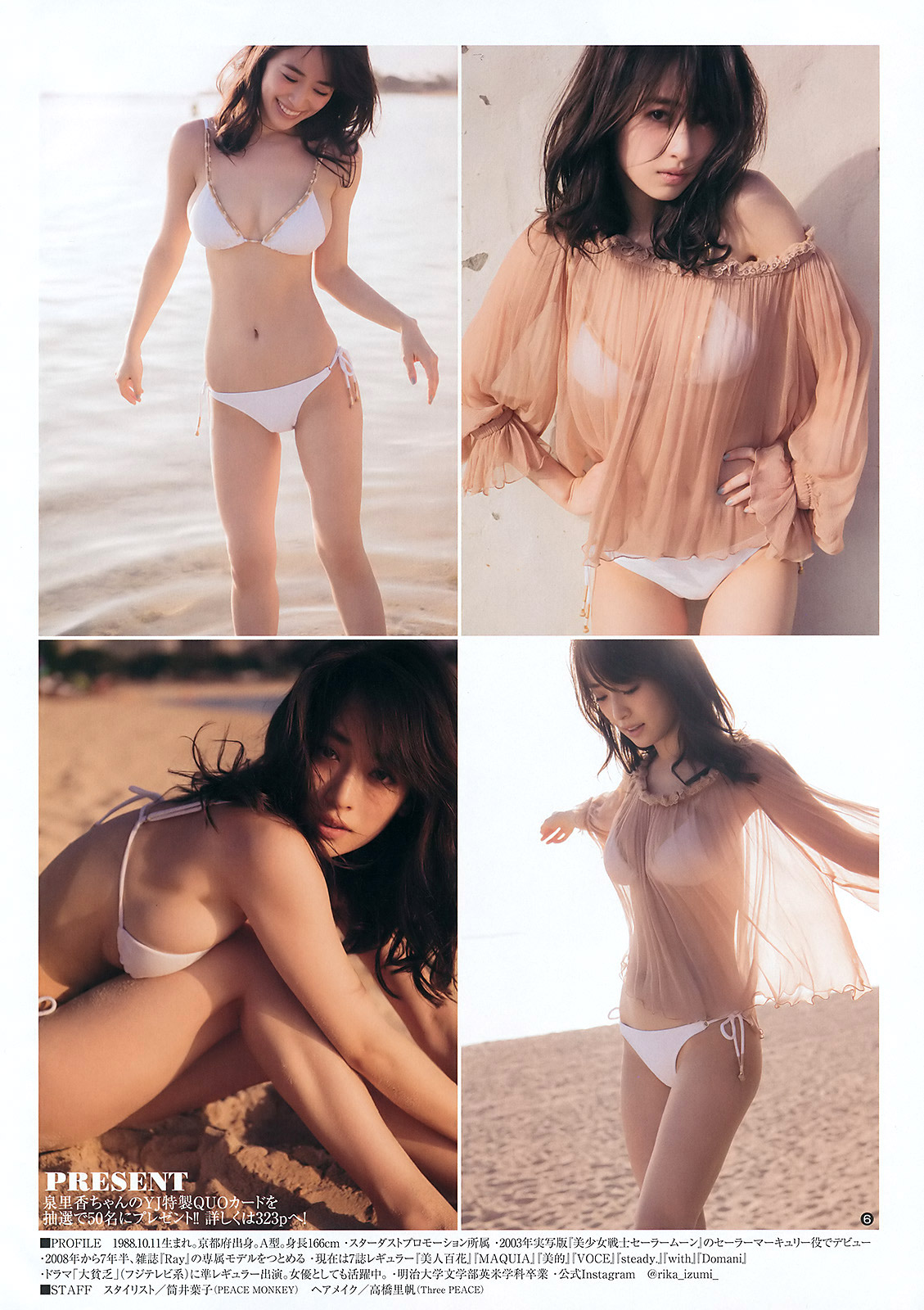 泉里香 写真集『Rika!』