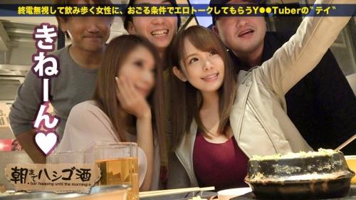朝までハシゴ酒 05 プレステージプレミアム ニイナ 29歳 フリーモデル 300MIUM-134(西村ニーナ) 07