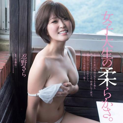 忍野さら JAPAN一ムッチリな現役女子大学生の癒やしの柔らかお乳×ヘンタイミズ着