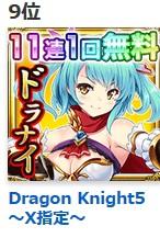 Dragon Knight5 〜X指定〜 オンラインゲーム
