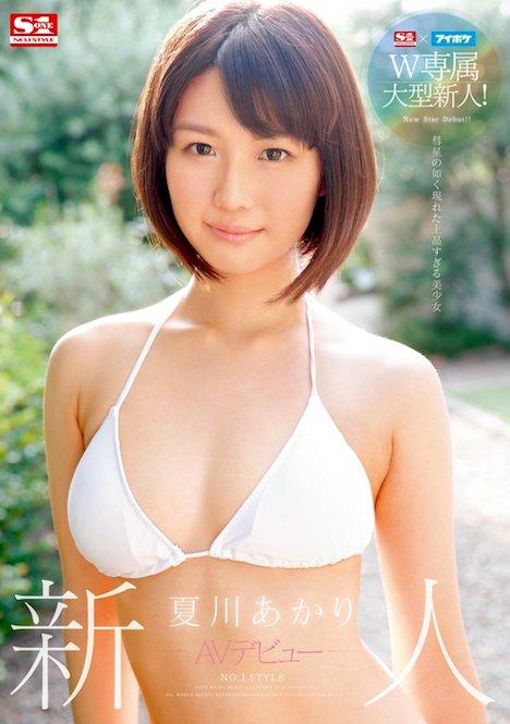 【新作】S1×アイポケW専属大型新人!新人NO 1 STYLE AVデビュー 夏川あかり 1