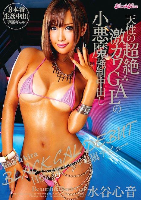 kira★kira BLACK GAL DEBUT 日焼け黒ギャル専属デビュー 天性の超絶激カワGALの小悪魔強制中出し 水谷心音