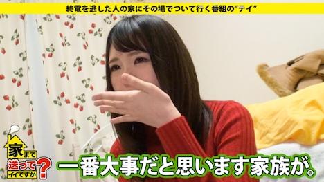 【ドキュメンTV】家まで送ってイイですか? case 37 6