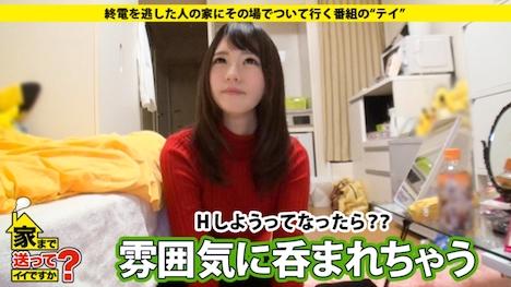 【ドキュメンTV】家まで送ってイイですか? case 37 8
